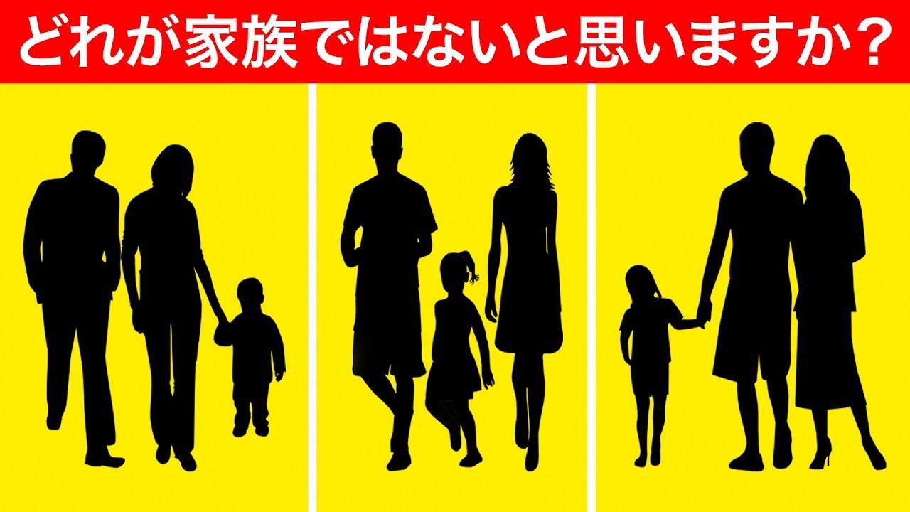 心理テスト:どれが家族ではないと思いますか? | ホンマの心理・科学 ...