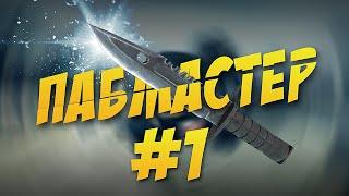 ПАБМАСТЕР #1