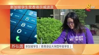 香港示威战场转至大学校园 在港就读新加坡学生受波及