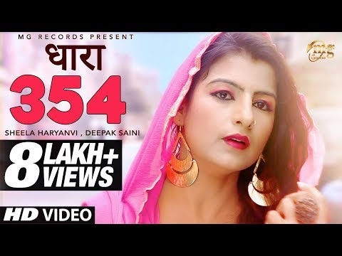 Dhaara 354 # New Haryanvi Song 2018 # Sheela Haryanvi # Masoom Sharma # Haryanvi Songs Haryanvi 2018