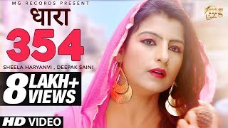 Sheela Haryanvi # Dhaara 354 # New Haryanvi Song # Haryanvi Dj Song # Masoom Sharma New Song 2018