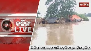 Kalinga Live || Helicopters air drop food packets in flooded areas