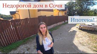Недорогой дом в Сочи / Купить дом в Сочи для жизни. Недвижимость Сочи.