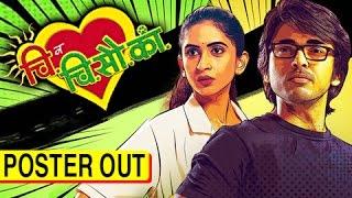 Chi Ani Chi Sau Ka (चि आणि चि सौ कां) | New Marathi Movie - Lalit Prabhakar, Mrunmayee Godbole