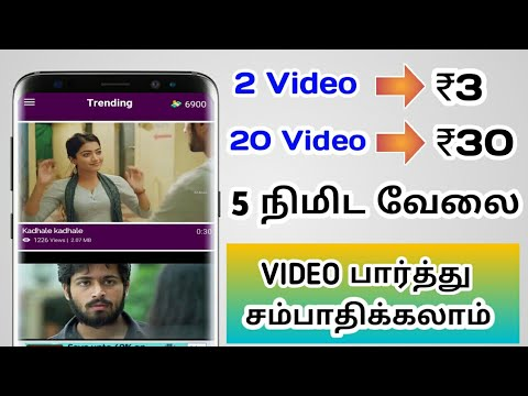 watch video and earn money super earning watch video earn money explain tamil 4543