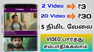 {Super Earning} Watch Video Earn money💥 || Explain Tamil ||