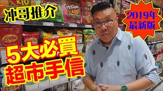 曼谷超市五大手信