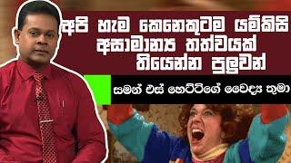 අපි හැම කෙනෙකුටම යම්කිසි අසාමන්ය තත්වයක් තියෙන්න පිලුවන්   Piyum Vila   21-05-2019   Siyatha TV Thumbnail