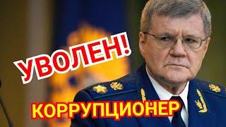Путин Уволил Генпрокурора Чайку