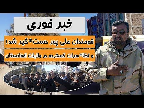 آیا قومندان علی پور به سرنوشت نظام الدین قیصاری روبرو خواهد شد؟ | TOP 5 DARI