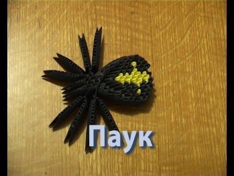 Модульное оригами. Паук (3D