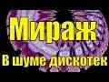 Мираж В шуме дискотек/Музыка Миража
