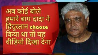 हमारे बाप दादा ने हिंदुस्तान CHOOSE  किया था | Javed akhtar !  प्रखर श्रीवास्तव