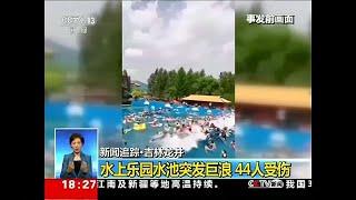 شاهد: موجة تسونامي اصطناعية تتسبب في إصابة 44 شخصا بالصين…