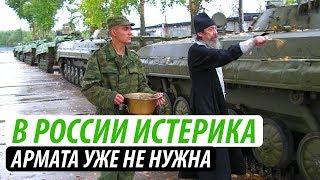 В России истерика. Армата уже не нужна