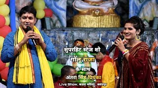 गोलू राजा के साथ अंतरा सिंह प्रियंका - सुपरहिट स्टेज शो - Live Show कडरा मठिया, बसंतपुर आरा