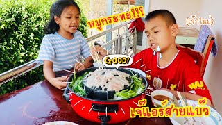 หมูกระทะเจ๊แอร์สายแบ๊ว!!! (เจ้าใหม่) อาหารยอดนิยม | น้องใยไหม kids snook
