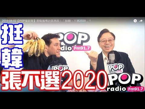 2019-08-02【POP撞新聞】黃暐瀚專訪張善政:「挺韓、不選2020」!