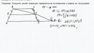 Б10.1 Теорема о средней линии трапеции