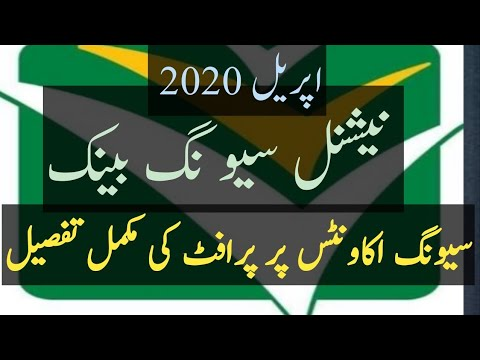 National Saving Bank Saving Accounts Profit Rates April 2020 in Saaving Banking Pakistan
