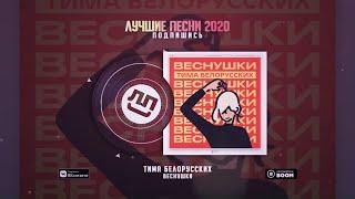 Тима Белорусских - ВЕСНУШКИ
