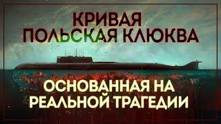 """ИСТОРИЯ ПРО ГИБЕЛЬ ПОДЛОДКИ """"КУРСК"""" ОТ ПОЛЯКОВ 🔝 KURSK"""