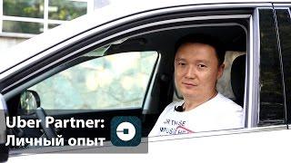 UBER Партнер: Личный опыт в Алматы(, 2016-07-29T07:58:22.000Z)