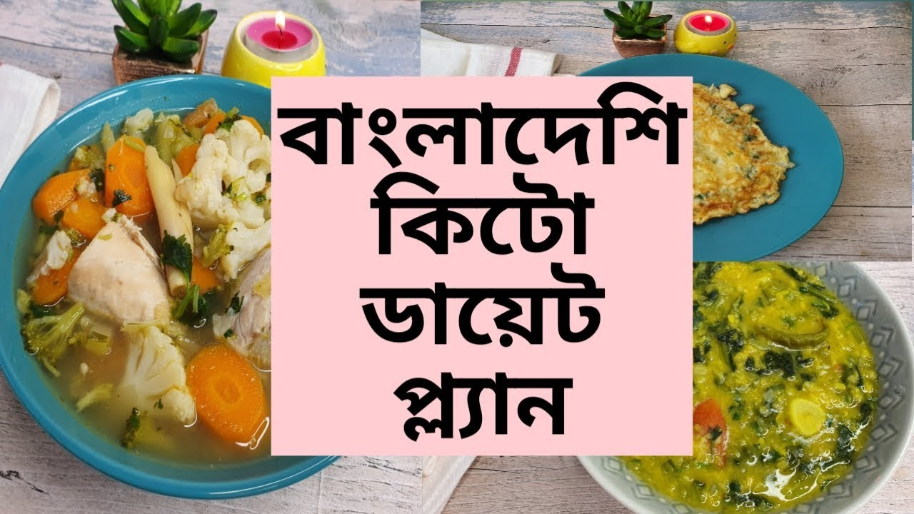 weight loss diet plan in bangladesh