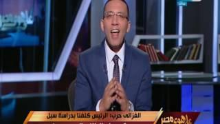 على هوى مصر - لجنة العفو الرئاسي تلتقي نواب لجنة حقوق الأنسان بالبرلمان