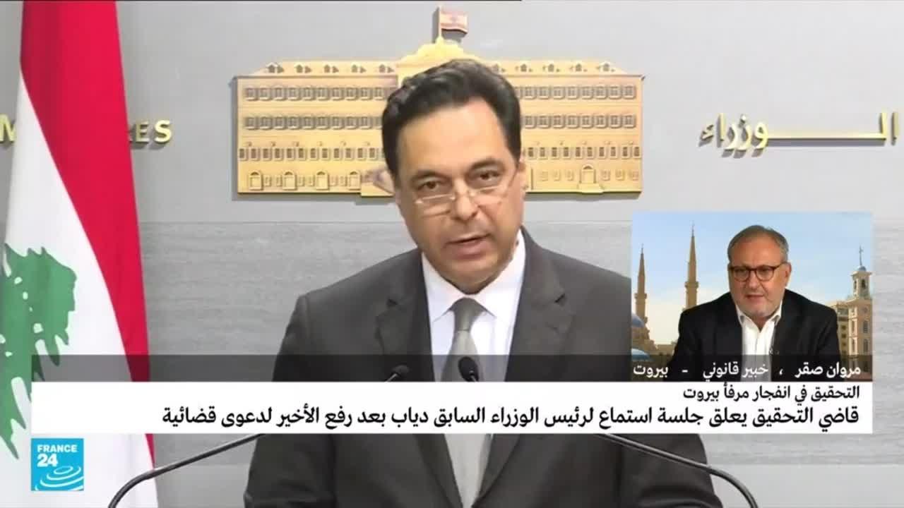 ما هي الدعوى القضائية التي تقدم بها حسان دياب ضد الدولة اللبنانية؟  - نشر قبل 2 ساعة