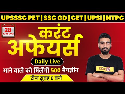 UPSSSC PET /SSC GD/UPSI/NTPC/CET   Current Affairs 2021 Today   Daily Current Affairs   By Vivek Sir