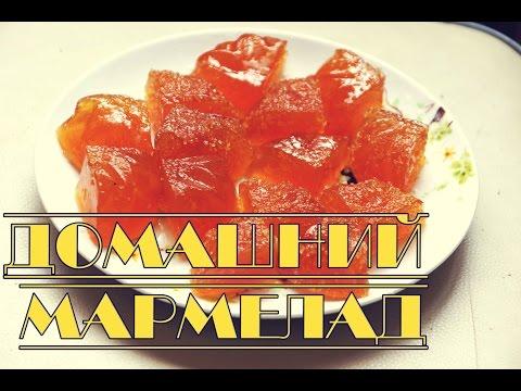Как сделать мармелад в домашних условиях / Рецепт приготовления мармелада из сока /