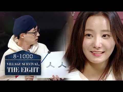 Yeon Woo 'Honey~💕' What Will Be the Result? [Village Survival, the Eight 2 Ep 4]