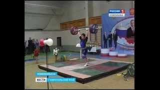 Ставропольские тяжелоатлеты боролись за кубок края