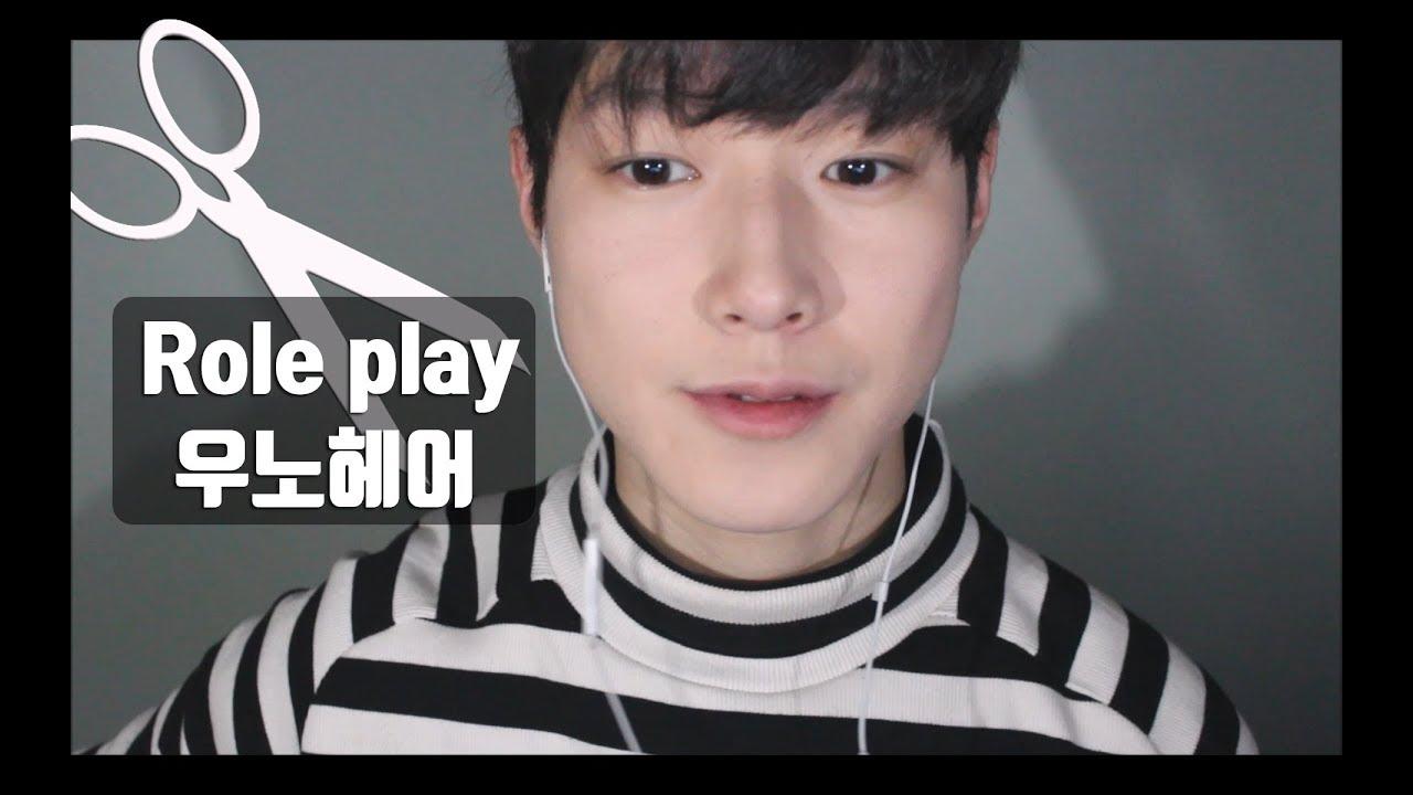 【ENG SUB】Korean ASMR | 우노헤어샵✂️ | Haircut & Massage | Role play