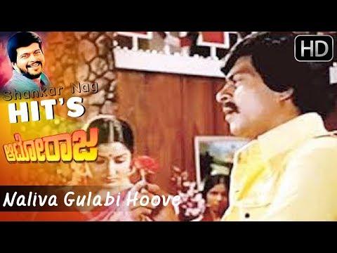 Naliva Gulabi Hoove || Auto Raja || Kannada Old Songs|| SPB || Shankar Nag Hit Songs HD
