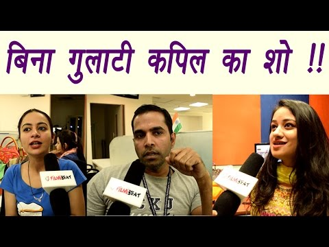 Kapil Sharma Show without Sunil Grover; Watch Public Reaction | FilmiBeat