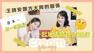 (全英) 選擇不繼續當蔡依林師妹?! Cream of the C-Pop 菁華流 ep1 ft. Diana王詩安