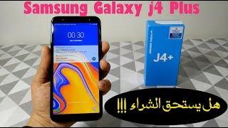 مراجعة هاتف سامسونج Samsung Galaxy j4 Plus