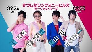 AD-LIVE2016 CAST COMMENT【東京公演】かつしかシンフォニーヒルズ | 9.24 sat / 9.25 sun thumbnail