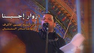 زوار اجينا  الشيخ حسين الأكرف - المخيم الحسيني 1437