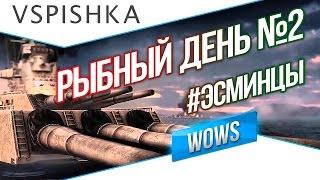 Рыбный день №2 - World of Warships - #корабли #Эсминцы