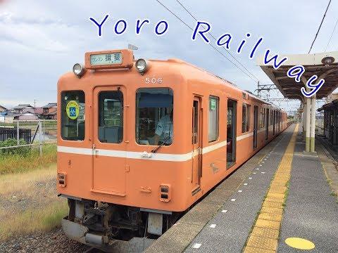 養老鉄道 (Yoro Railway)