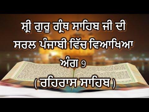 Shri Guru Granth Sahib G Punjabi Translation Page 9 || Rehras Sahib ||