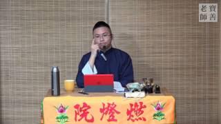 儒學系列《論語課程》第三堂 Part2/6 寶善老師講座系列