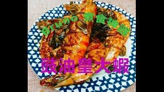 【Bruno 煮食神器】豉油皇大蝦食譜 Fried Prawns with soy sauce recipe