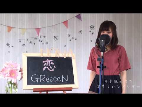 GReeeeN / 恋 coverfull歌詞付き映画「ママレード・ボーイ」主題歌