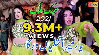 Mehak Malik Dance II Yaar Mera Titliyan Warga II Punjabi Song Dance 2021
