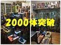 ワンピース フィギュア部屋 2000体突破 総額数百万円! ONE PIECE Figure