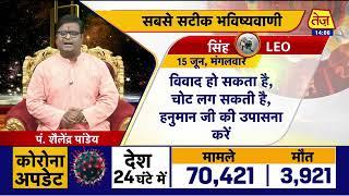 Kismat Connection   Shailendra Pandey   Daily Horoscope   June 14th 2021 2.00pm